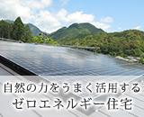 自然の力をうまく活用するゼロエネルギー住宅